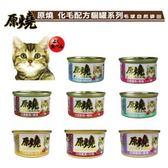 原燒 貓罐-鮪魚底系列80g*48罐組【口味混搭】(C182C01-2)