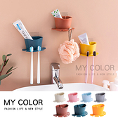 吸盤 牙刷架 牙膏 免釘 浴室 創意 吸盤 無痕 壁掛 肥皂架 摩登系列 牙刷卡槽置物架 【P329】MY COLOR