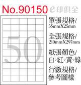 彩色電腦標籤紙 No 90150 (100張/盒)