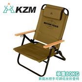【KAZMI 韓國 KZM 素面木把手可調低坐折疊椅《卡其色》】K20T1C0012/露營椅/休閒椅