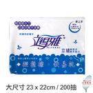 立得雅 擦手紙巾 200張 雙層抽取式 台灣製造 飯店 百貨公司 公共廁所【小紅帽美妝】