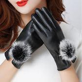 皮手套女冬季加絨秋冬季時尚加厚保暖兔毛薄款觸摸屏手套學生 聖誕交換禮物