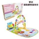 兒童地墊 踩踏鋼琴健身架 嬰幼健身架 腳...