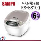 【信源電器】6人份【SAMPO聲寶 式電子鍋】KS-BS10Q