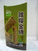 得意工坊~雜糧金磚-羅勒紫米(鹹味)170公克/盒
