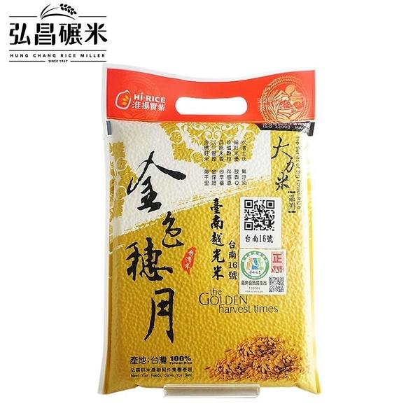 【南紡購物中心】【臺南越光米】台南16號 金色穗月-1.2kg(產銷履歷一等米)