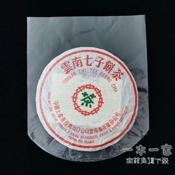 熱縮膜 普洱餅包裝袋100個熱收縮膜福鼎白茶pvc塑防潮存密封儲存保鮮