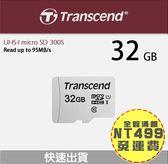 聯強貨【創見 Transcend】32GB / 32G U1 MicroSDHC  記憶卡 行車紀錄器手機相機 通用規格