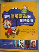 【書寶二手書T6/財經企管_ESC】複製億萬富翁的創意頭腦_林宏賓
