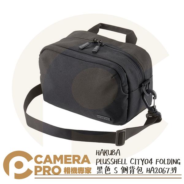 ◎相機專家◎ HAKUBA SHELL CITY04 SHOULDER BAG 黑色S 側背包 HA206739 公司貨