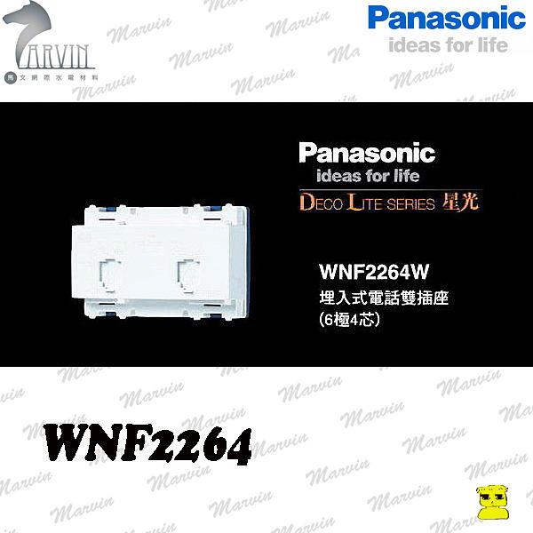 PANASONIC  開關插座 WNF2264 埋入式電話雙插座(6極4芯) 國際牌星光系列