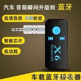 汽車藍牙音樂可插卡播放器車載藍牙aux輸出藍牙接收器音頻適配器 可可鞋櫃