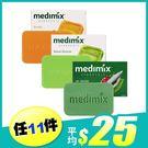 【任選11件↘$280】MEDIMIX ...