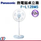 【信源】12吋【Panasonic 國際牌微電腦桌立扇】F-L12BMS