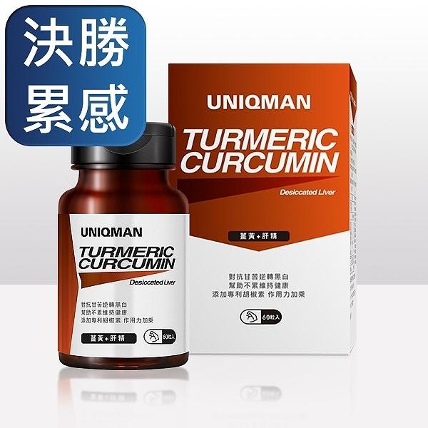 薑黃+肝精膠囊食品(60粒/瓶)【UNIQMAN】