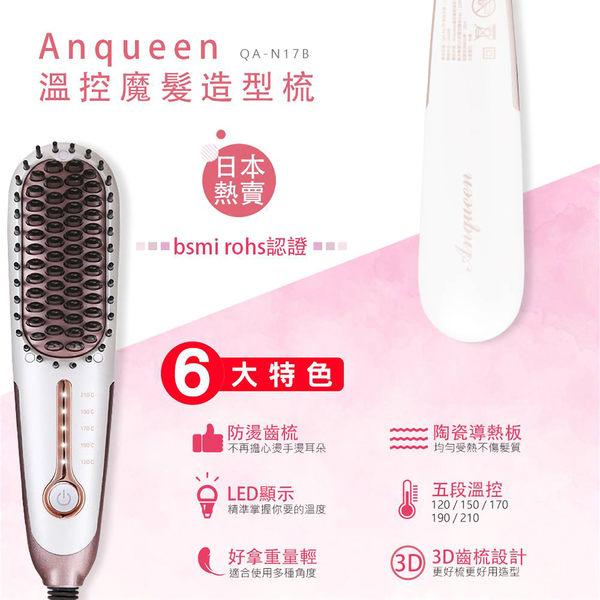 ANQUEEN 帶線 溫控 魔髮造型梳 四段溫控 防燙 不傷髮質 USB充電 美髮 造型
