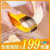 ✤宜家✤不銹鋼家用香蕉切片器 水果切片器