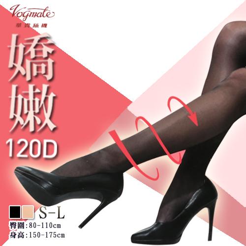 【衣襪酷】120D 嬌嫩 醫療彈性襪 DCY雙包覆紗 美形塑身襪 台灣製 華貴