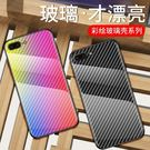 蘋果 iPhone 7 8 plus 手機殼 防摔 i8plus 鋼化玻璃背蓋 i7 i8 保護套 全包 矽膠軟邊 碳纖維紋 保護殼