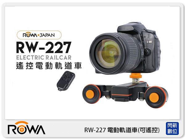 【分期0利率,免運費】ROWA 樂華 RW-227 電動軌道車 錄影 婚攝 可遙控 (RW227 公司貨)