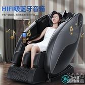 按摩椅 220V本博電動按摩椅家用全自動小型太空豪華艙全身多功能頸椎老人器機 快速出貨YJT