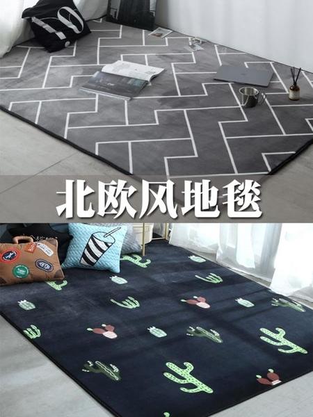 ins北歐地墊門墊進門拼接客廳墊子床邊地毯臥室 NMS 黛尼時尚精品