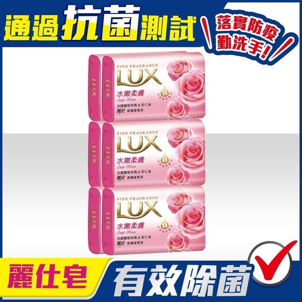 LUX 麗仕 柔嫩香皂水嫩柔膚 72入團購組