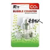 台灣RIO【CO2計泡器】計泡器 二氧化碳計泡器 方便簡易 F-5302 魚事職人