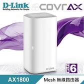 【D-Link 友訊】COVR-X1870 AX1800 雙頻 Mesh Wi-Fi 6 無線路由器 (1入) 【贈USB充電頭】