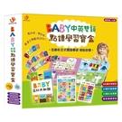 双美文創樂智屋 - 中英雙語點讀學習寶盒 (延伸教材不含點讀筆)