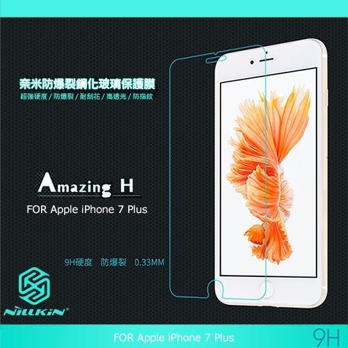 摩比小兔~ NILLKIN Apple iPhone 7 Plus Amazing H 防爆鋼化玻璃貼 9H硬度 無導角