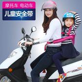 店長推薦電動車兒童安全帶摩托機車載小孩寶寶嬰兒騎出行保護座椅背綁帶