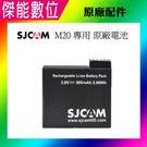 SJCAM 原廠配件 M20 原廠專用電池 3.7V 900mA