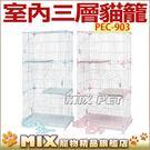◆MIX米克斯◆【特價】日本IRIS室內...