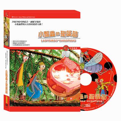 小瓢蟲的聖誕節 DVD