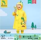 兒童雨衣 備美兒童雨衣男童女童小學生中小童小孩子寶寶雨披恐龍幼兒園雨具 麗人印象 免運