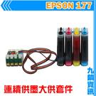 九鎮資訊 EPSON 177 大供墨套件 含水 XP-102 / XP-202 / XP-302 / XP-402
