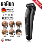【德國百靈 BRAUN】多功能修容造型器 MGK3020