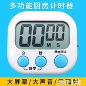 定時器 廚房計時器提醒器商用烘焙家用大聲音學生學習定時器電子倒計時器QM『摩登大道』