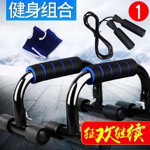 運動工具練臂肌鋼家用小型器材伏地挺身器具俯臥撐支架運動健身 風馳