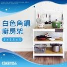 廚房收納 置物架(3尺)瀝水架 微波爐架 烤箱架 廚房架 白色免螺絲角鋼 KRW2303【空間特工】
