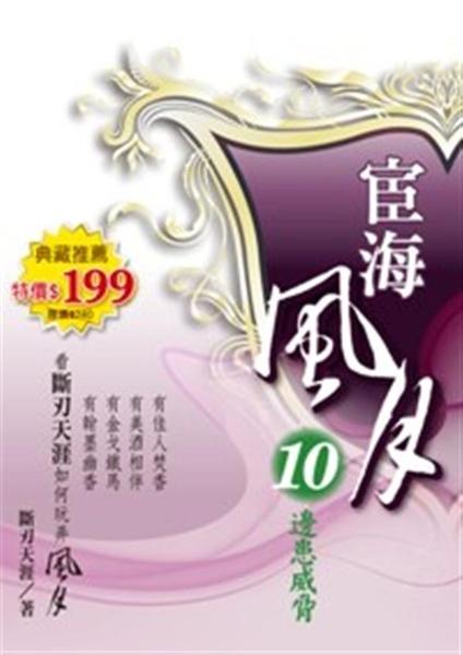 (二手書)宦海風月(10):邊患威脅