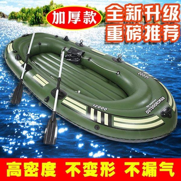 橡皮艇加厚耐磨充氣船2/3/4人皮劃艇雙人釣魚船特厚氣墊船沖鋒舟 英雄聯盟igo