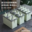 雪糕模具家用自制兒童冰淇淋diy凍冰塊盒冰糕冰格自制冰盒棒冰