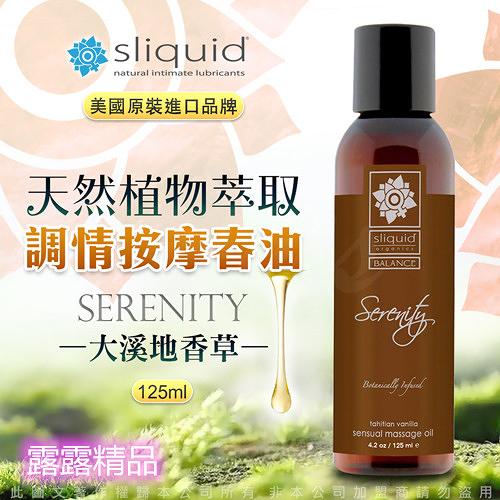 美國Sliquid-Serenity 平靜 天然植物萃取 調情按摩油 125ml-大溪地香草 紓壓按摩