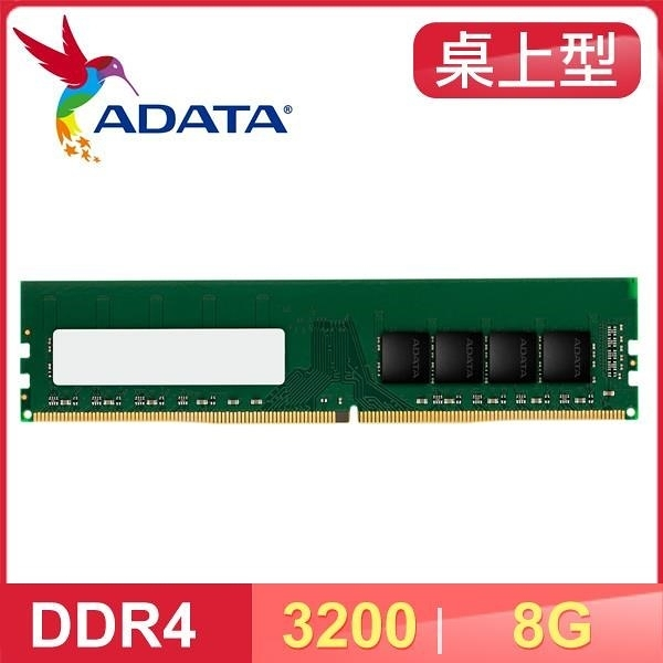 【南紡購物中心】ADATA 威剛 DDR4-3200 8G 桌上型記憶體(1024*16)適用第9代CPU以上