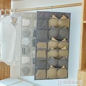 放內衣襪子收納袋掛袋懸掛式宿舍衣櫃整理門後收納神器牆掛式布藝 快意購物網