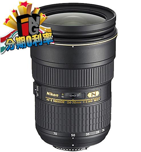 【24期0利率】送保護鏡 NIKON AF-S 24-70mm F2.8G 榮泰公司貨 24-70 2.8 G 大三元