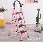 室內人字梯子家用折疊四步踏板爬梯加厚管伸多功能扶梯PH2939【棉花糖伊人】