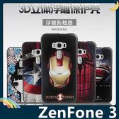 ASUS ZenFone 3 5.5吋 卡通浮雕保護套 軟殼 彩繪塗鴉 3D風景 立體超薄0.3mm 矽膠套 手機套 手機殼